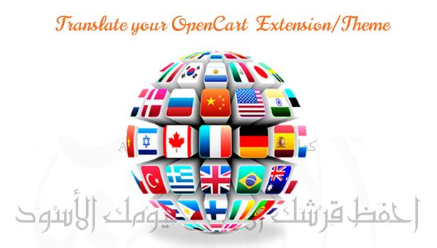 Transalte Opencart Theme/Extension